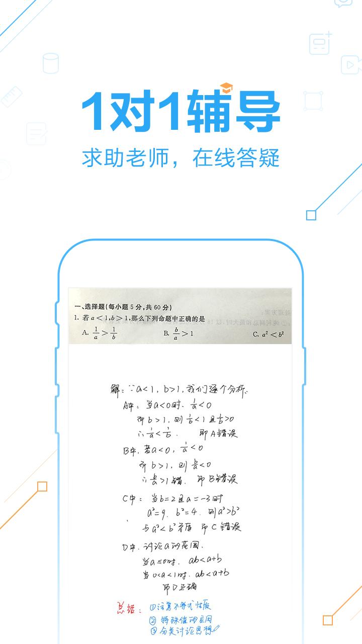 作业帮 10.7.0